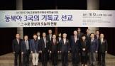 숭실대 한국기독교문화연구원 국제학술대회를 마치고 기념촬영.