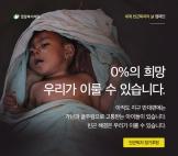 [사진자료] 밀알복지재단이 세계 빈곤퇴치의 날을 맞아 '0%의 희망' 캠페인을 전개한다.