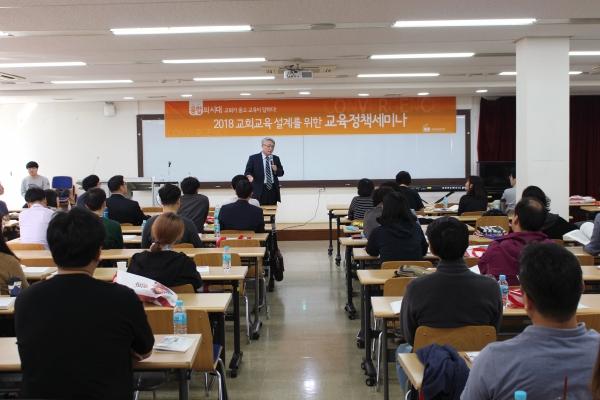 장신대 기독교교육연구원이 최근 '2018 교회교육을 설계하는 융합세미나'를 개최했다.