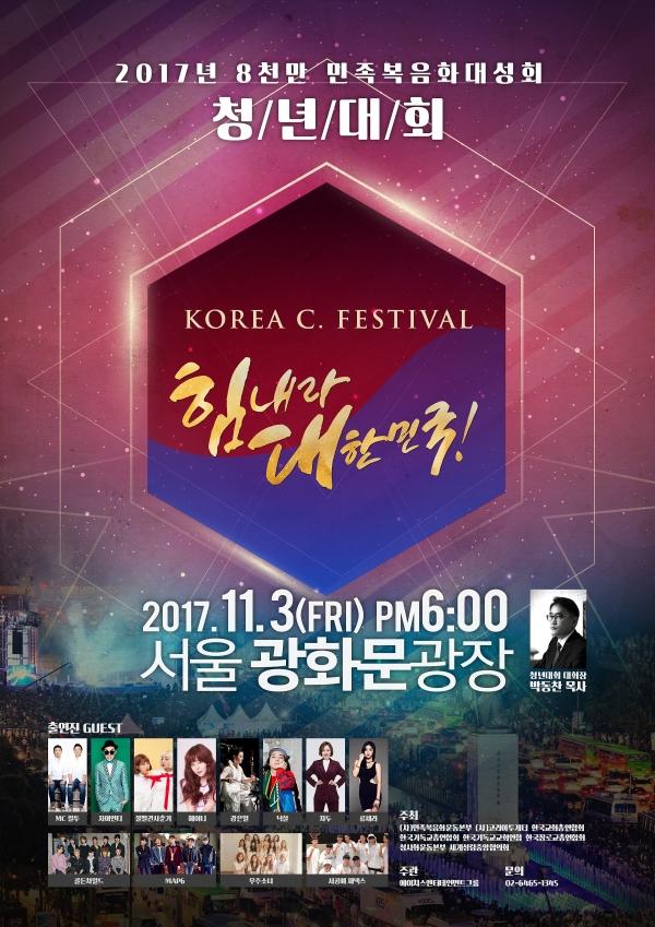오는 11월 3일 저녁 6시 서울 광화문 광장에서 '2017년 8천만 민족 복음화 대성회'(청년대회)