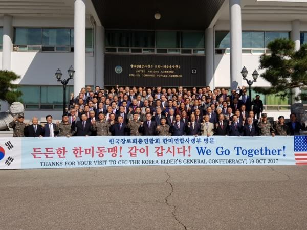 한국장로회총연합회와 한미연합사령부가 함께 '한미오찬 기도회'를 열었다.