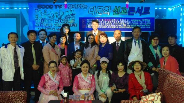 GOODTV와 함께하는 다문화 선교콘서트가 지난 21일 오후 7080힐링콘서트 3층에서 있었다. 기독연예인부흥사협의회 주최로 열린 이번 행사에서는 다문화 가족들이 함께 참여해 찬양과 율동으로 즐거운 한 때를 보냈다.