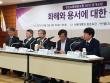 사단법인 한반도평화연구원(원장 윤덕룡 박사)은 함춘회관 가천홀에서 '화해와 용서에 대한 성찰(1)'을 주제로 제55차 공개 포럼을 개최했다.