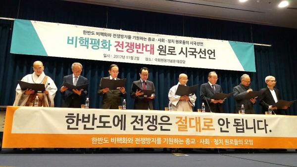 2일 오전 국회헌정기념관에서는 종교, 사회, 정치 원로들이 모여