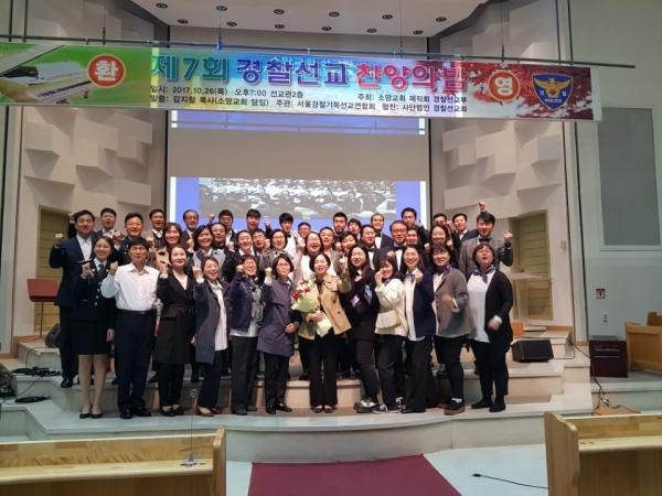 지난 10월 26일 오후 7시 소망교회 선교관에서는 '제7회 경찰선교 찬양의 밤' 행사가 열렸다.
