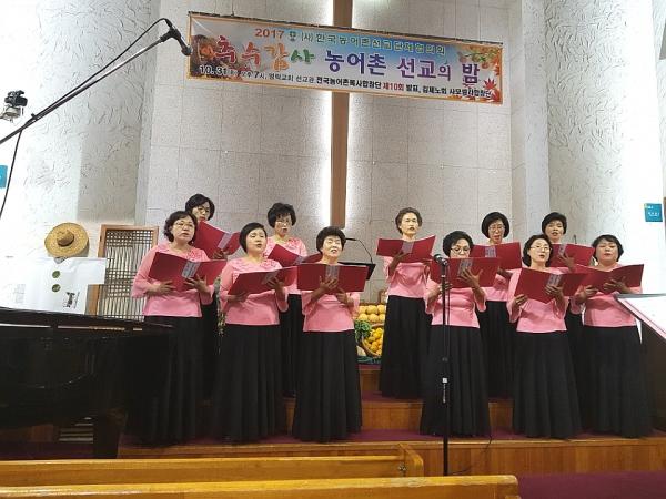 김제노회 사모셀라합창단