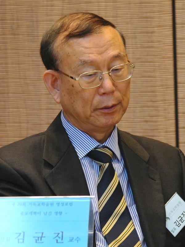 연세대 김균진 교수
