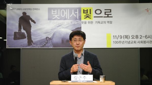 기독연구원 느헤미야의 김근주 교수