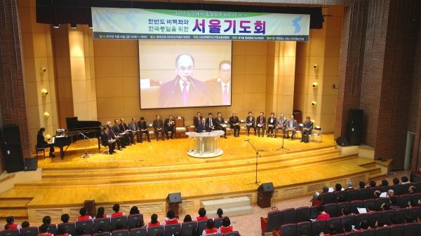 '한반도 비핵화와 한국 통일을 위한 서울기도회'가 10일 낮 한국교회100주년기념관에서 세기총 주최로 열렸다.