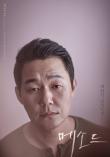 메소드 박성웅