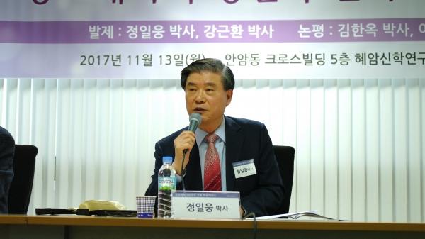 발표하고 있는 정일웅 박사