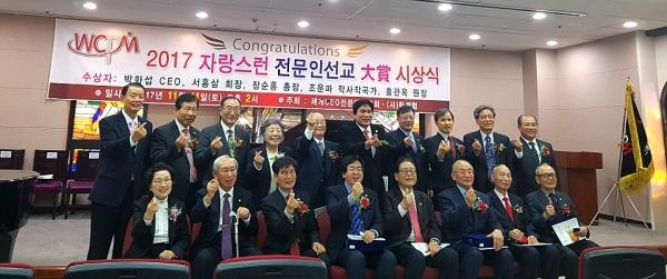 '2017 자랑스런 전문인선교 大賞 시상식'을 마치고.