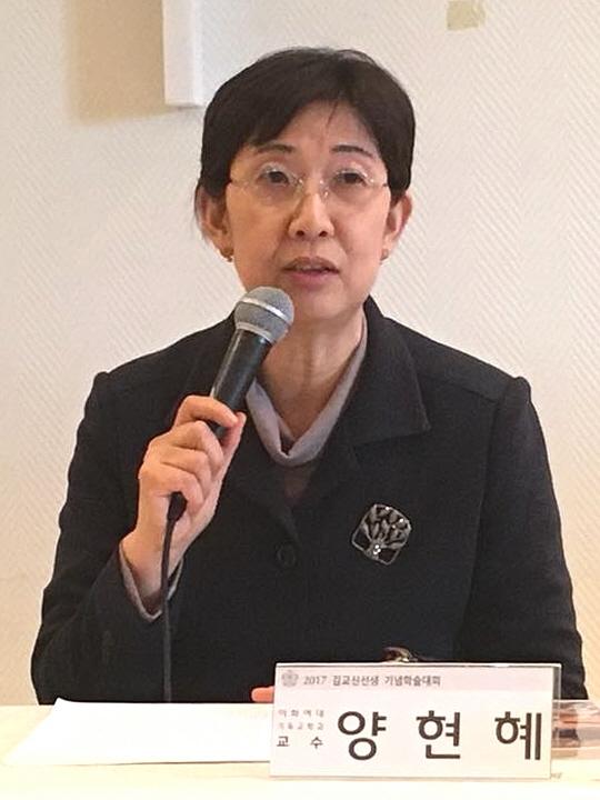 이화여대 양현혜 교수
