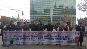 '제399차 선진중국 기원 및 탈북난민 북송중지 호소집회' 뉴욕 UN본부 앞 캠페인 모습.