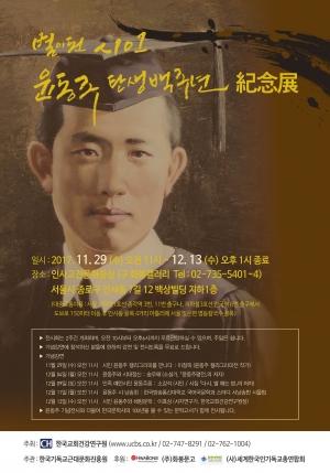 윤동주 포스터