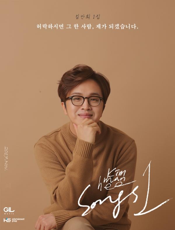 김만희1집_포스터_신문사배포용