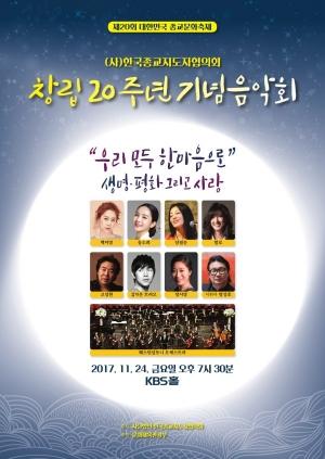 사단법인 한국종교지도자협의회, 창립 20주년 기념식·음악회 개최