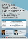 나사렛대(총장 임승안) 사회복지대학원은 23일(목) 오후 5시 제2창학관 7층 세미나실에서 사회복지 세미나를 개최한다.