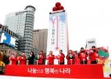 사랑의열매 사회복지공동모금회(회장 허동수)가 20일 연말연시 이웃돕기 범국민 모금을 위한 '희망2018나눔캠페인'을 시작했다