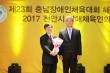_임승안 총장이 장애인체육발전에 이바지한 공을 인정받아 표창장을 받았다