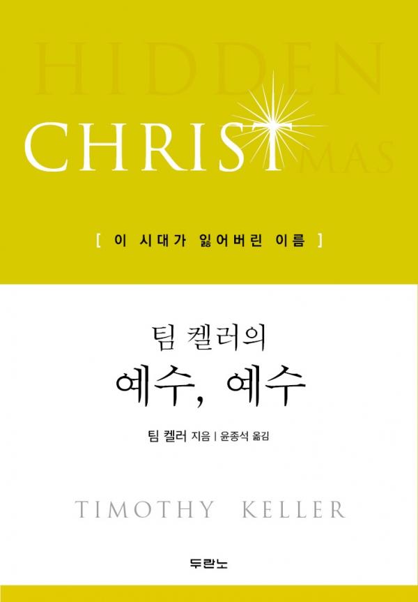(표지)팀 켈러의 예수, 예수
