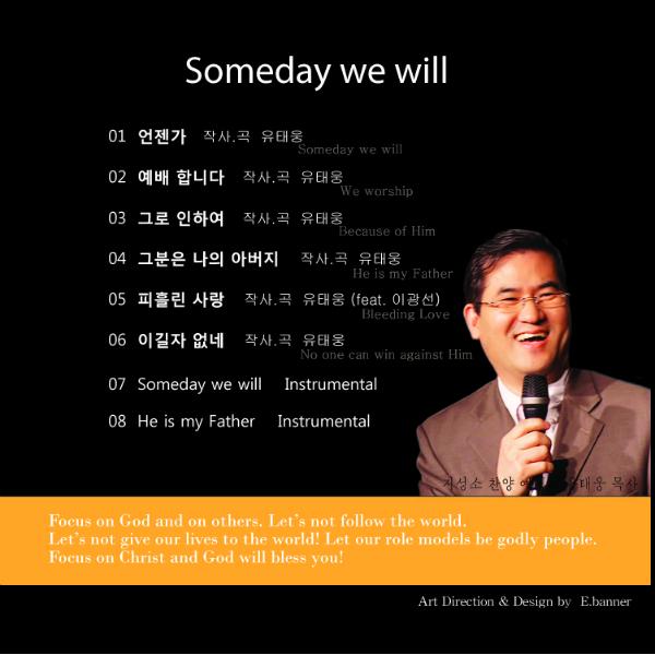 유태웅 목사의 첫 앨범 'Someday we will'의 앨범 표지. 30년 사역 가운데 모은 주옥 같은 곡들로 첫 앨범을 냈다.
