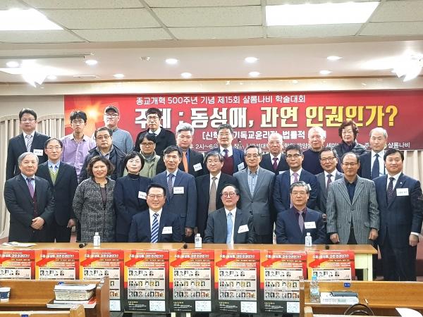 '샬롬나비'(상임대표 김영한 교수)가 종교개혁500주년 기념 제15회 학술대회를 개최했다.