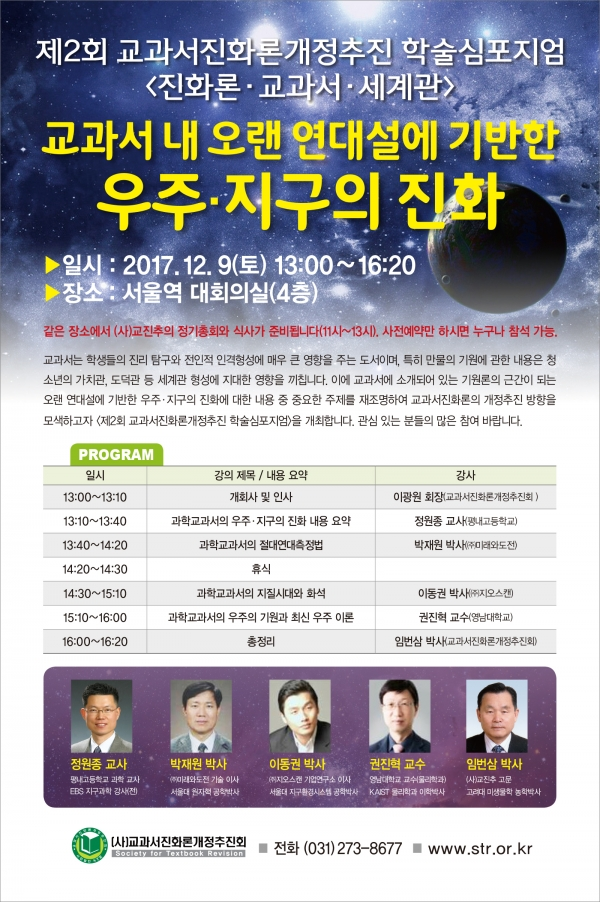 교진추_제2회_학술심포지엄_홍보이미지