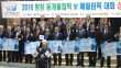 29일 오전 '2018 평창 동계올림픽 및 패럴림픽 대회' 성공기원예배가 열린 가운데, 참석한 관계자들이 평창올림픽의 성공을 기원하며 화이팅을 외치고 있다.