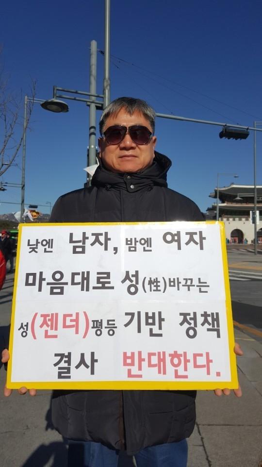 동반연이 지난 11월 30일 광화문 정부서울청사 앞에서 '동성애 법제화(합법)하려는 여성가족부(이하 여가부) 성평등 정책 규탄 국민대회'를 개최했다.
