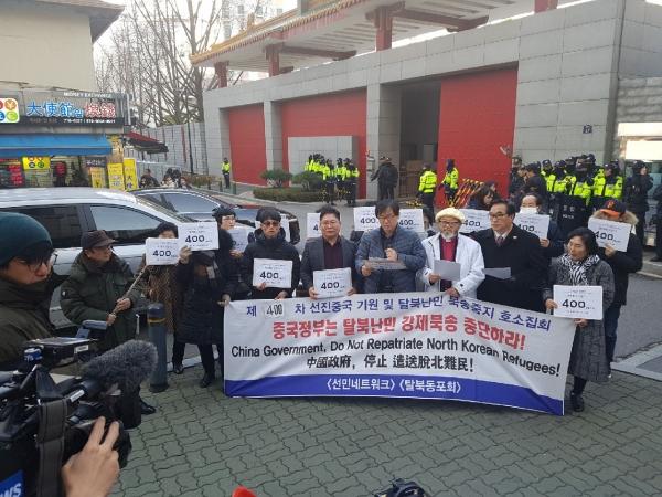 최근 중국대사관 앞에서 열린 '제400차 선진중국기원 및 탈북난민북송중지호소집회'의 모습.