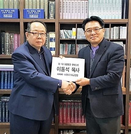 왼쪽이 대표회장 후보로 등록한 예성 증경총회장 이동석 목사.
