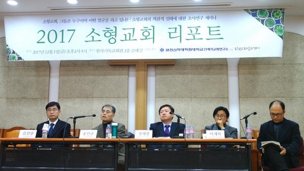1일 기독교회관에서는 '2017 소형교회 리포트' 세미나가 열렸다.