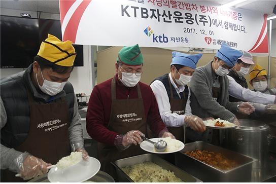 KTB자산운용(주)가 서울역에서 배식하는 모습
