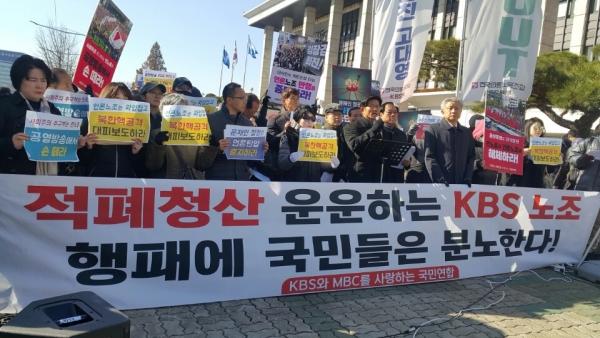 지난 4일 낮 KBS정문과 MBC(상암)정문 앞에서는 '언론장악 반대 기자회견'이 열렸다. 'KBS·MBC를 사랑하는 국민연합'이 주최한 기자회견에서 이들 단체는