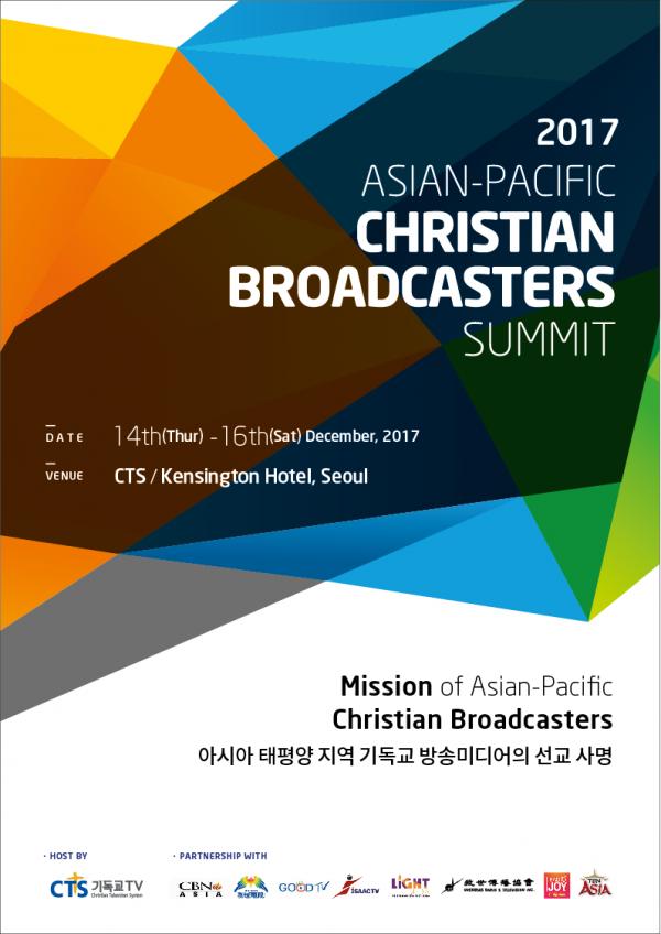 2017 ACBS 포스터 (2017.12.06 ver.)