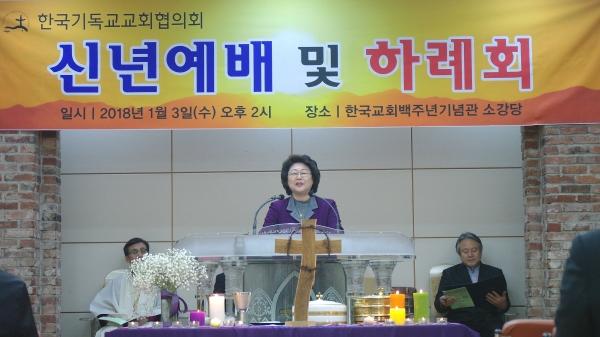 NCCK 신년예배 및 하례회에서 회장 유영희 목사가 설교하고 있다.