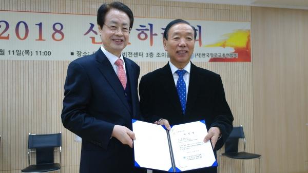 송태섭 목사(오른쪽)가 직전대표회장 채영남 목사로부터 상임회장 당선증을 받았다.