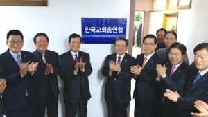 종로5가 한국기독교회관 912호에 둥지를 튼 한국교회총연합회 현판식을 갖고 실질적인 출발을 알렸다.