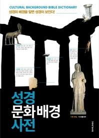 기출협의 제34회 출판문화상 대상을 수상한 '성경문화배경사전'