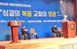 예수교대한성결교회 제29회 목회자평생교육 과정이 1월 15일 시작됐다.