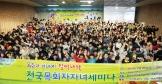 제30회 전국목회자자녀세미나가 오는 2월 19일(월) ~ 21일(수)까지 경기도 평택 오산성은동산에서 개최된다.