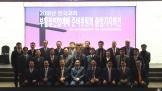 2018 한국교회 부활절연합예배 준비위원회 출범식 및 기자회견을 마치고.