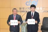 왼쪽이 현 한기총 대표회장인 엄기호 목사, 오른쪽이 김노아 목사. 각각 기호 추첨에서 2번과 1번을 뽑았다.