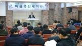 예장통합 총회의 '노회 시찰별 시범교회를 위한 마을목회 세미나'가 22일 한국교회100주년기념관에서 열렸다.