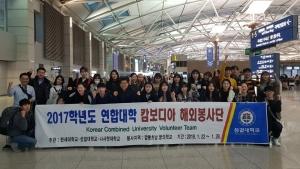 해외연합봉사단 사진 나사렛대·성결대·한세대, 연합 캄보디아 해외봉사활동