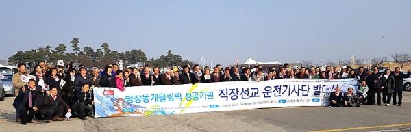 '평창동계올림픽 성공기원 직장선교 운전기사단 발대식'이 지난 17일 오전 잠실 한강시민공원(잠실대교 남단)에서 열렸다.