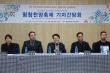 '평창찬양축제 조직위원회'가 지난 29일 평촌 새중앙교회에서 기자회견을 열었다.