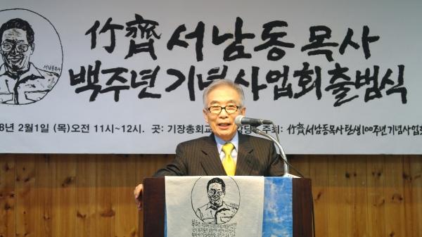 죽재 서남동 목사 탄생100주년 기념사업회 공동대표 김상근 목사가 인사말을 전하고 있다.