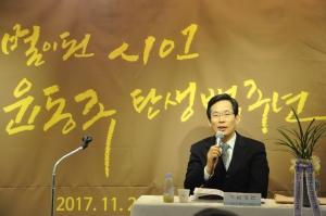 윤동주시인 탄생 100주년 전시회에서 기념강연하는 이효상원장(한국교회건강연구원)